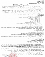 استشارة ثانية رقم 2020/34